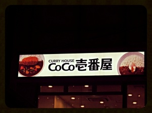 CoCo Curry, a fast food restaurant for Japanese curry. I love it
